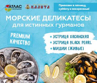 Живые морские деликатесы!