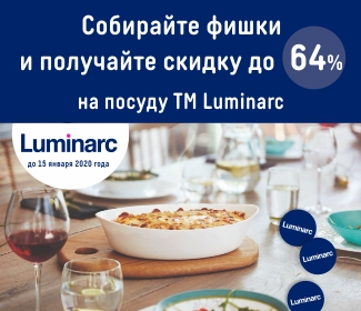 Посуда Luminarc со скидкой до 64%!