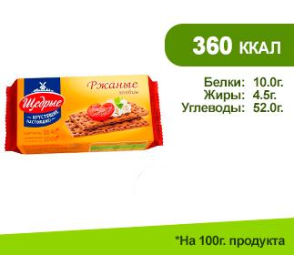 Хлебцы ЩЕДРЫЕ 100гр.</br>Ржаные