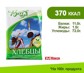 Хлебцы ВКУС МАЯ 100гр.</br>Спортивные