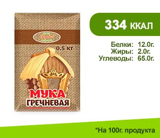 Мука гречневая 500гр.</br>ЭНДАКСИ