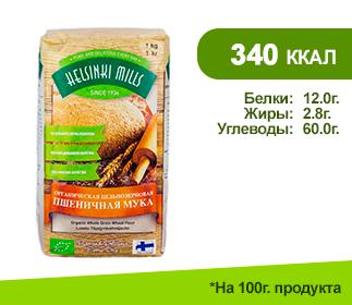Мука HELSINKI MILLS 1кг. </br>Пшеничная органическая, цельнозерновая