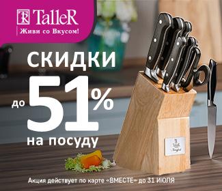 Посуда TILLER со скидкой до51%!