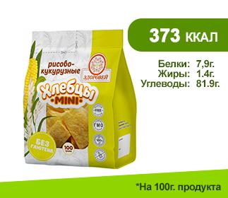 Хлебцы ЗДОРОВЕЙ</br>рисово-кукурузные</br>(мини), 100гр.