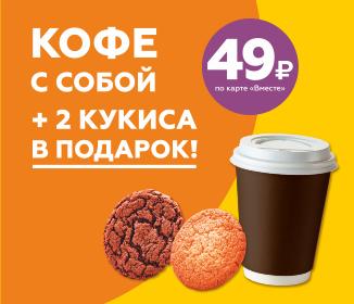 Кофе + кукисы