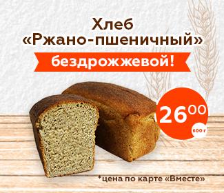 Хлеб Ржано-пшеничный